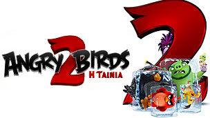 ANGRY BIRDS: Η ΤΑΙΝΙΑ 2